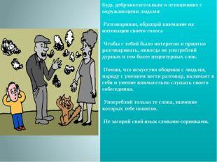 Будь доброжелательным в отношениях с окружающими людьми Разговаривая, обращай