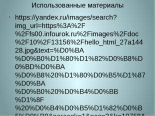 Использованные материалы https://yandex.ru/images/search?img_url=https%3A%2F%