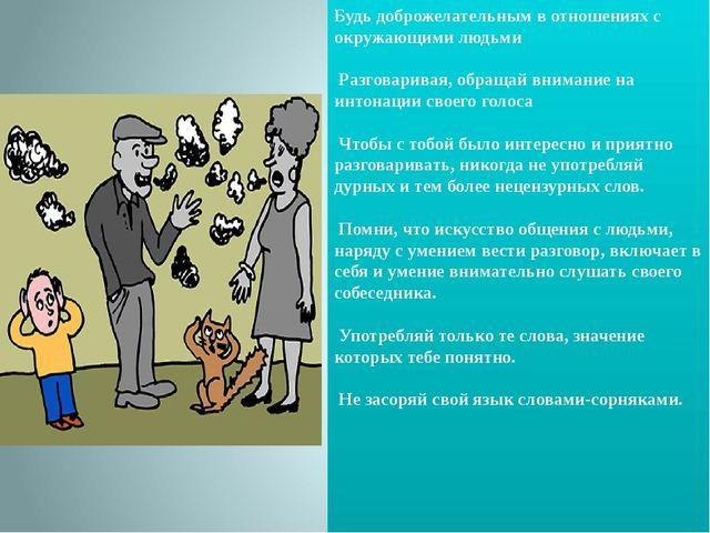 Будь доброжелательным в отношениях с окружающими людьми Разговаривая, обращай...