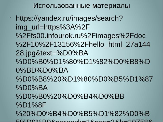 Использованные материалы https://yandex.ru/images/search?img_url=https%3A%2F%...