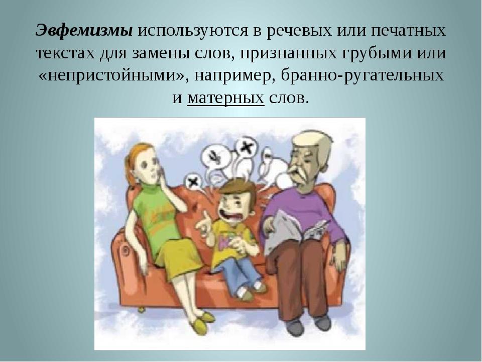 Эвфемизмы используются в речевых или печатных текстах для замены слов, призна...