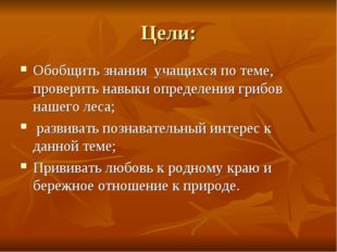 Цели: Обобщить знания учащихся по теме, проверить навыки определения грибов н