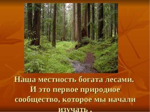 Наша местность богата лесами. И это первое природное сообщество, которое мы н