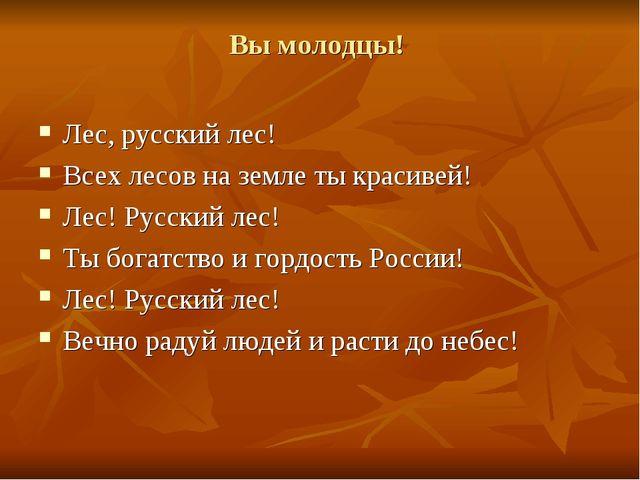 Вы молодцы! Лес, русский лес! Всех лесов на земле ты красивей! Лес! Русский л...