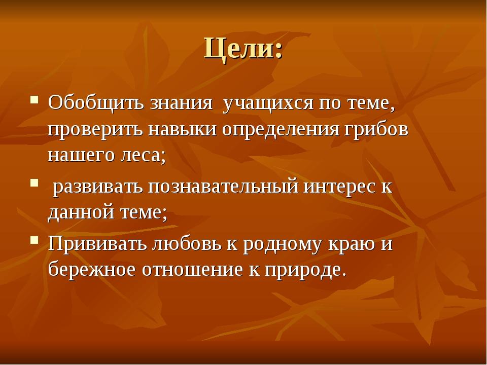 Цели: Обобщить знания учащихся по теме, проверить навыки определения грибов н...