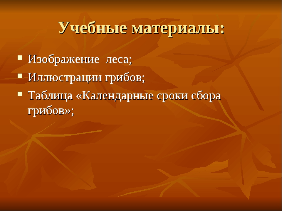 Учебные материалы: Изображение леса; Иллюстрации грибов; Таблица «Календарные...