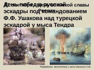 11 сентября – День воинской славы России День победы русской эскадры под кома