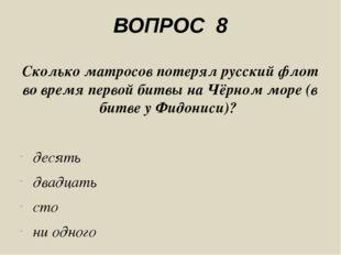 ВОПРОС 8 Сколько матросов потерял русский флот во время первой битвы на Чёрно