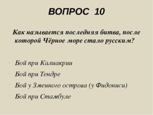 ВОПРОС 10 Как называется последняя битва, после которой Чёрное море стало рус