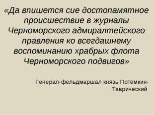«Да впишется сие достопамятное происшествие в журналы Черноморского адмиралте