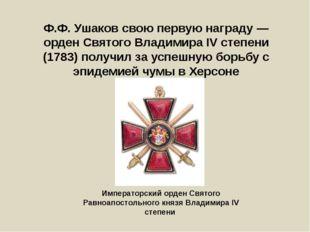 Ф.Ф. Ушаков свою первую награду— орден Святого Владимира IV степени (1783) п