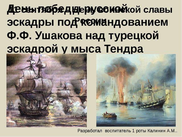 11 сентября – День воинской славы России День победы русской эскадры под кома...