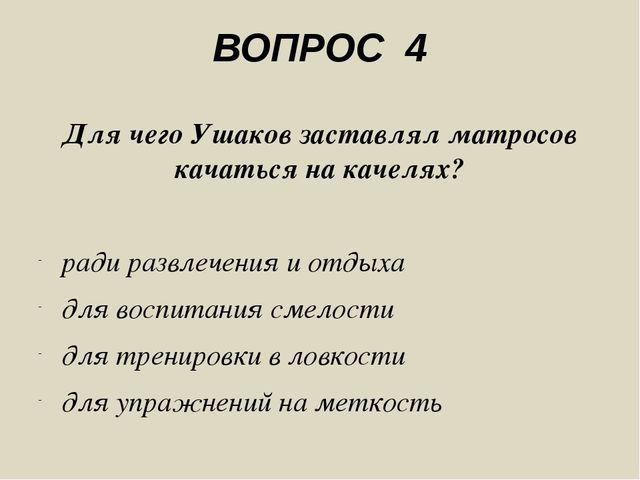ВОПРОС 4 Для чего Ушаков заставлял матросов качаться на качелях? ради развлеч...