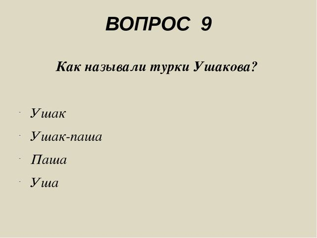 ВОПРОС 9 Как называли турки Ушакова? Ушак Ушак-паша Паша Уша