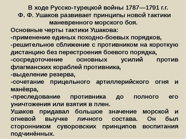 В ходе Русско-турецкой войны 1787—1791г.г. Ф.Ф.Ушаков развивает принципы...