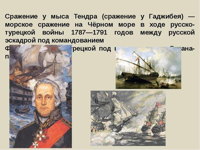 Сражение у мыса Тендра (сражение у Гаджибея) — морское сражение на Чёрном мор...