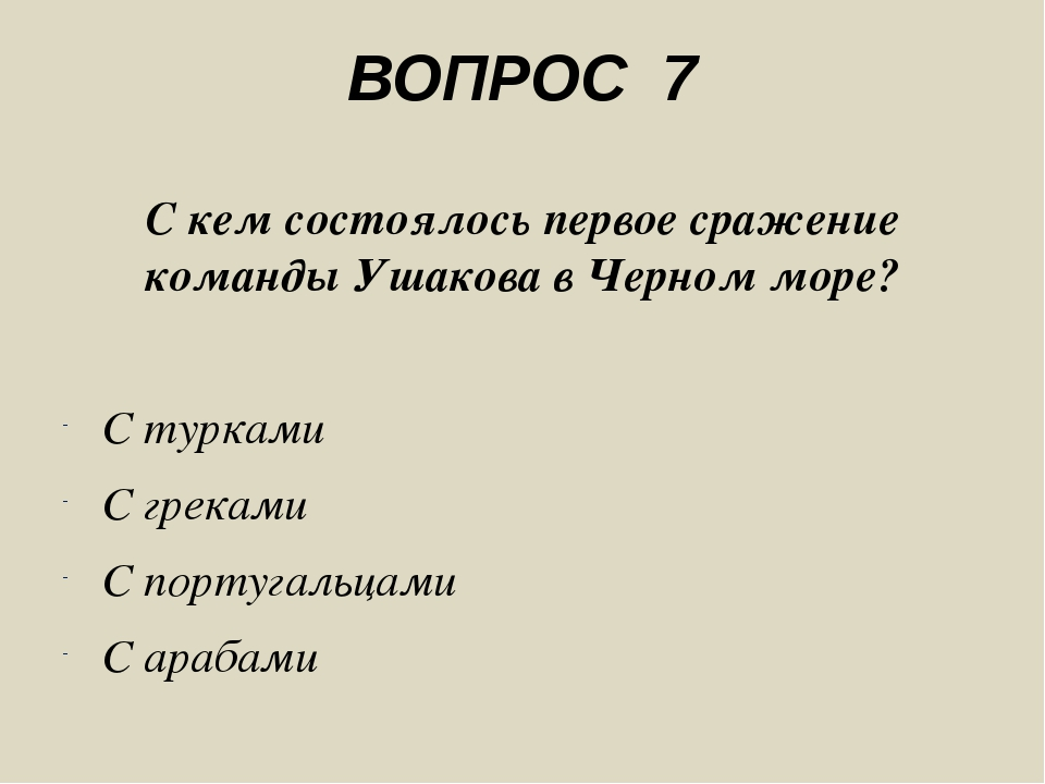 ВОПРОС 7 С кем состоялось первое сражение команды Ушакова в Черном море? С ту...