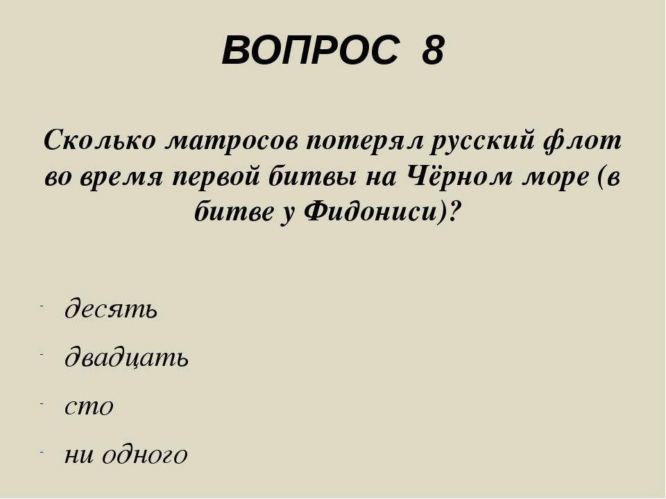 ВОПРОС 8 Сколько матросов потерял русский флот во время первой битвы на Чёрно...
