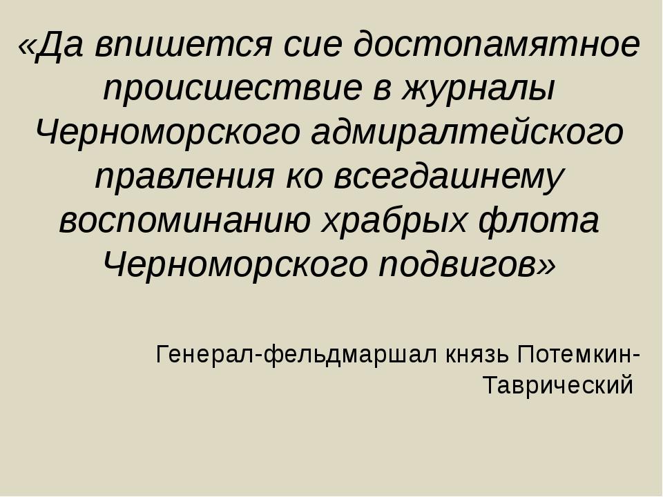 «Да впишется сие достопамятное происшествие в журналы Черноморского адмиралте...