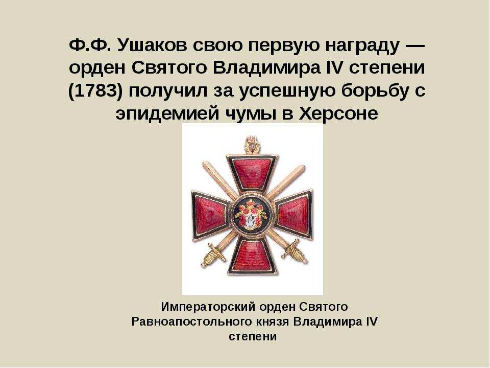 Ф.Ф. Ушаков свою первую награду— орден Святого Владимира IV степени (1783) п...