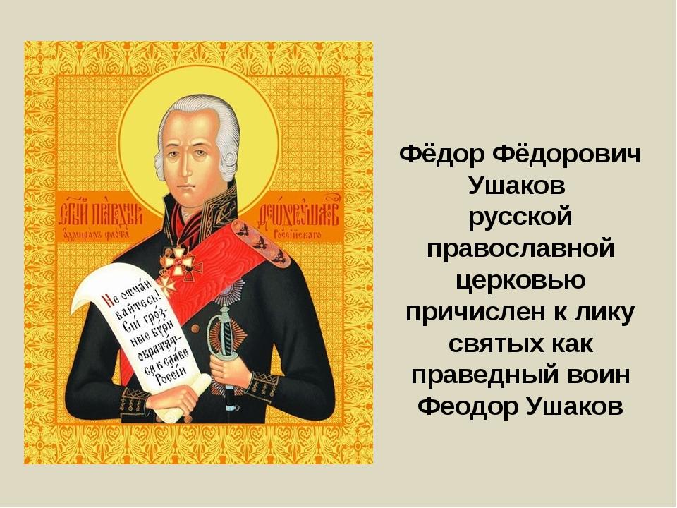 Фёдор Фёдорович Ушаков русской православной церковью причислен к лику святых...