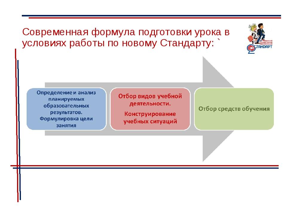 Современная формула подготовки урока в условиях работы по новому Стандарту: `
