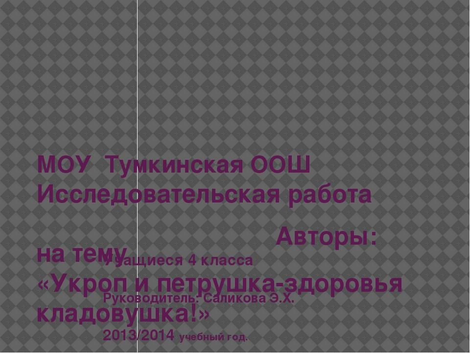 МОУ Тумкинская ООШ Исследовательская работа на тему «Укроп и петрушка-здоровь...