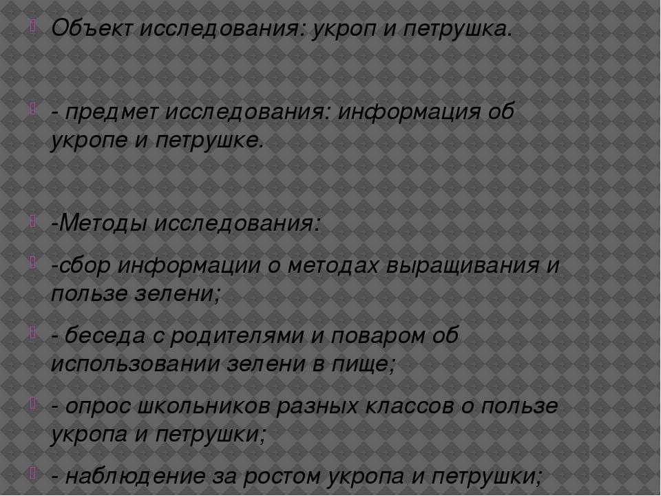 Объект исследования: укроп и петрушка. - предмет исследования: информация об...