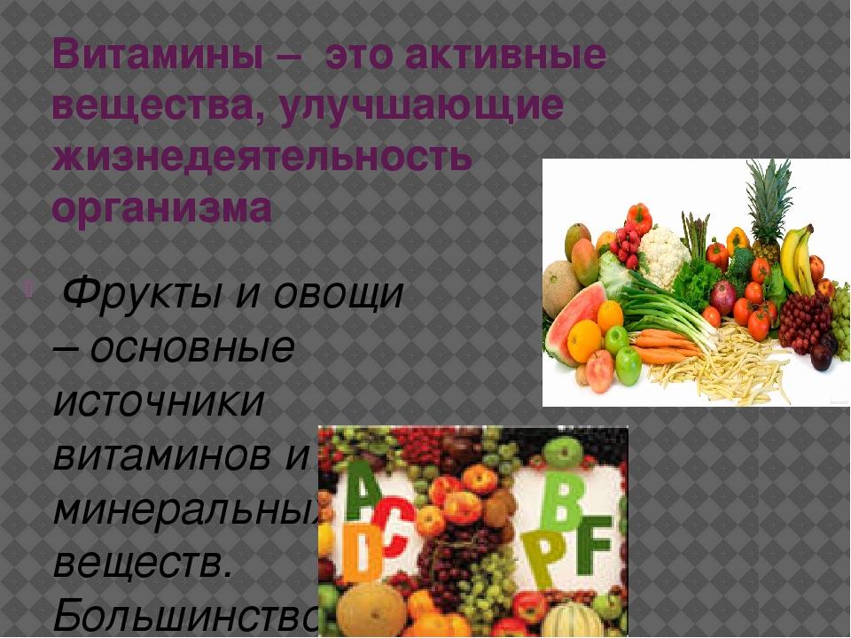 Витамины – это активные вещества, улучшающие жизнедеятельность организма Фрук...