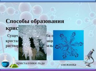 Способы образования кристаллов. Существует три способа образования кристалло