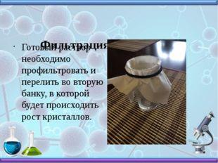 Фильтрация раствора Готовый раствор необходимо профильтровать и перелить во