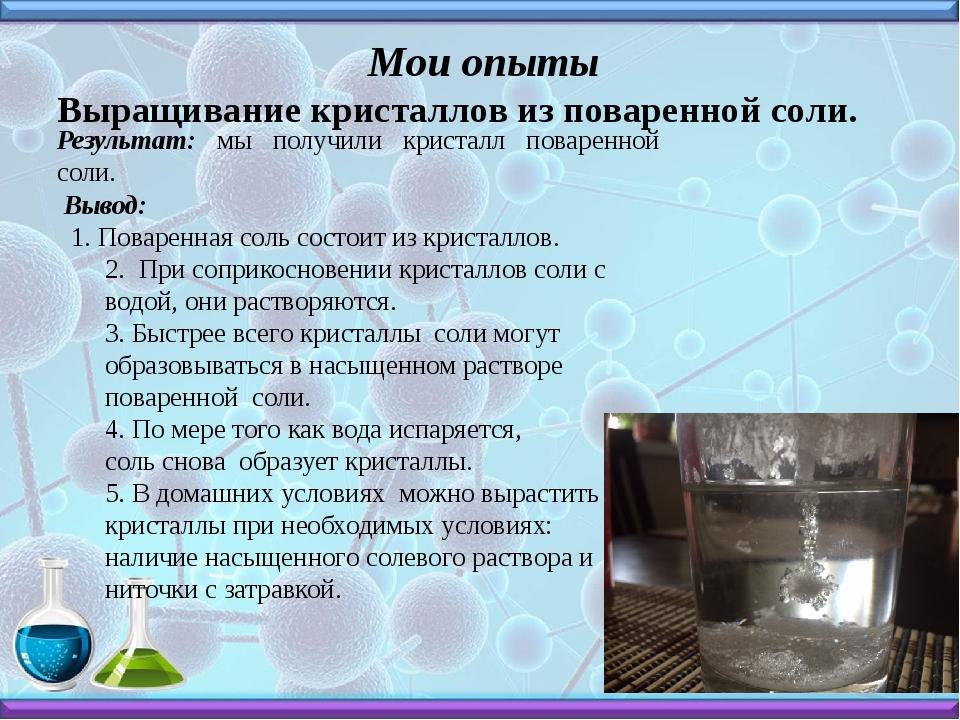 Мои опыты Выращивание кристаллов из поваренной соли. Результат: мы получили...