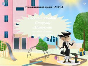 Весёлые загадки Старухи Шапокляк загадки-обманки про героев сказок Технологи