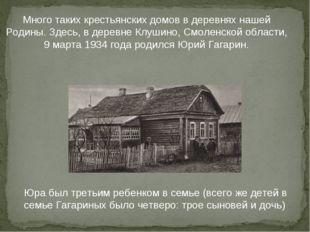 Юра был третьим ребенком в семье (всего же детей в семье Гагариных было четве