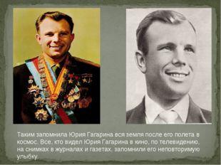 Таким запомнила Юрия Гагарина вся земля после его полета в космос. Все, кто в