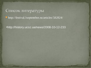 http://festival.1september.ru/articles/582824/ http://history.ucoz.ua/news/20