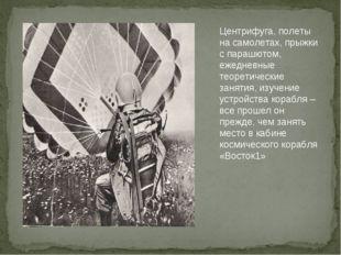 Центрифуга, полеты на самолетах, прыжки с парашютом, ежедневные теоретические