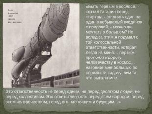 «Быть первым в космосе, - сказал Гагарин перед стартом, - вступить один на од