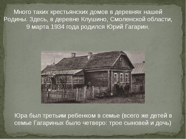 Юра был третьим ребенком в семье (всего же детей в семье Гагариных было четве...