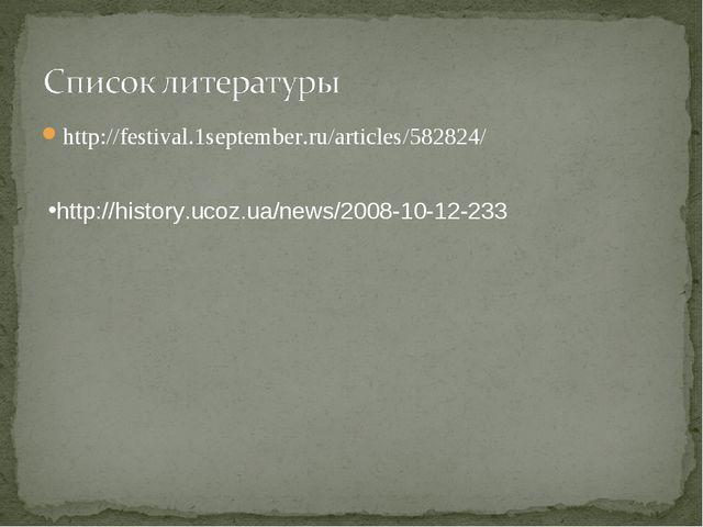 http://festival.1september.ru/articles/582824/ http://history.ucoz.ua/news/20...