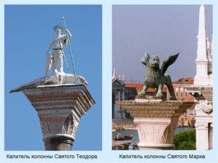 Капитель колонны Святого Марка Капитель колонны Святого Теодора