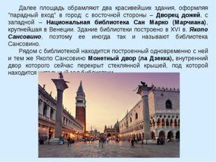 """Далее площадь обрамляют два красивейших здания, оформляя """"парадный вход"""" в го"""