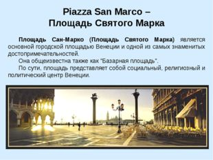 Piazza San Marco – Площадь Святого Марка Площадь Сан-Марко (Площадь Святого М