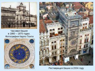 Реставрация башни в 2004 году Часовая башня в 1860 – 1870 годах. Фотография К