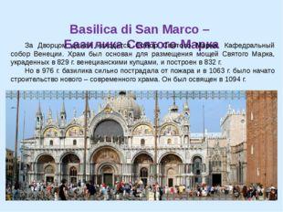 Basilica di San Marco – Базилика Святого Марка За Дворцом дожей находится Со