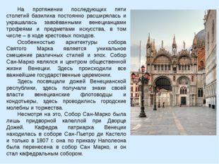 На протяжении последующих пяти столетий базилика постоянно расширялась и укра