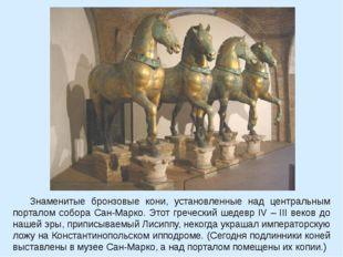 Знаменитые бронзовые кони, установленные над центральным порталом собора Сан-