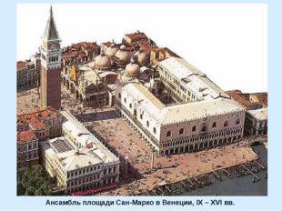 Ансамбль площади Сан-Марко в Венеции, IX – XVI вв.