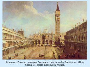 Каналетто. Венеция, площадь Сан-Марко, вид на собор Сан-Марко. 1723 г. Собран