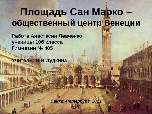 Площадь Сан Марко – общественный центр Венеции Работа Анастасии Левченко, уче...